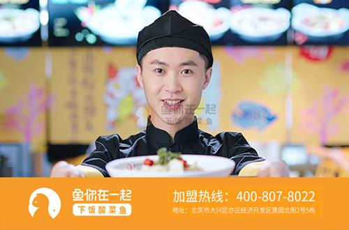 酸菜鱼米饭加盟商市场开店需做好准备工作