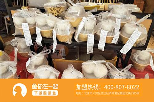 连锁酸菜鱼加盟店怎样做好市场外卖
