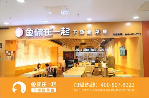 开北京鱼你在一起酸菜鱼店创业不错选择