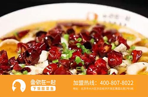 下饭酸菜鱼快餐加盟店怎样取得好发展
