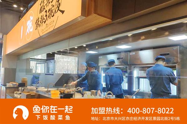 酸菜鱼加盟店经营三大服务细节