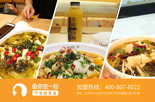 鱼你在一起酸菜鱼米饭加盟店收益需做好这三点