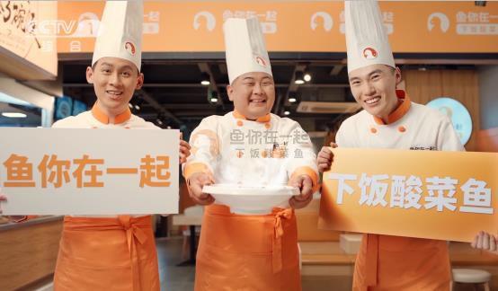 酸菜鱼十大品牌