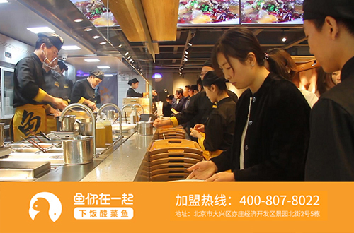 下饭酸菜鱼米饭加盟店经营如何与顾客互动