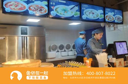 酸菜鱼快餐加盟品牌店怎样获得市场好口碑