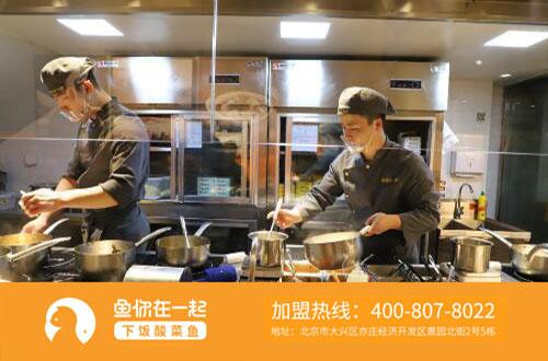 下饭酸菜鱼米饭加盟连锁店怎样提高效率