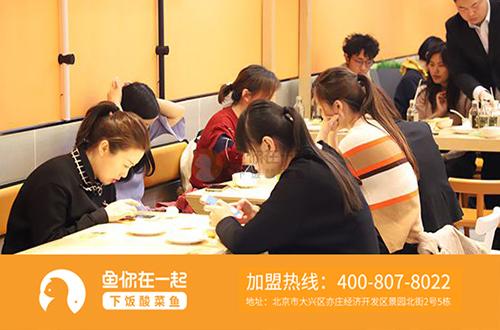 酸菜鱼米饭加盟连锁店怎样维护自己顾客