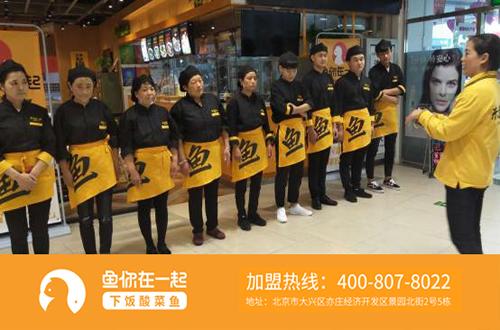 酸菜鱼米饭加盟连锁店发展哪些服务细节要做好