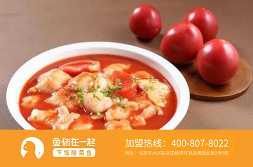 鱼你在一起分享:酸菜鱼米饭加盟店打造吸金地基方法