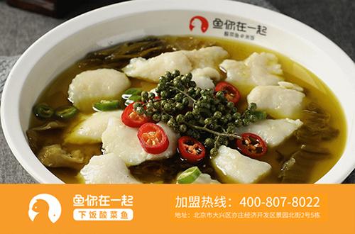 下饭酸菜鱼米饭加盟店提高消费者用餐体验三方面