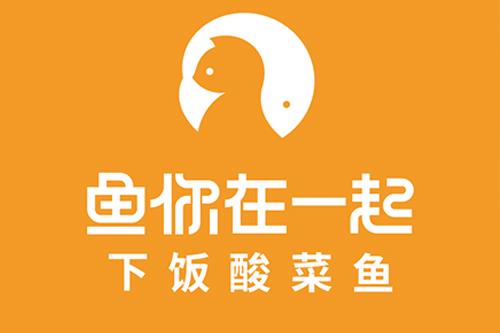 恭喜:朱先生9月27日成功签约鱼你在一起苏州店
