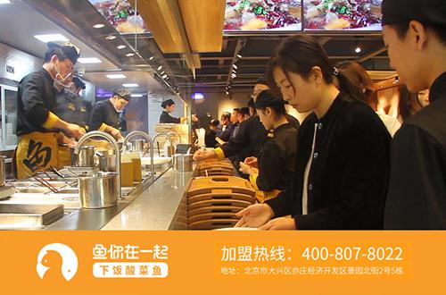 投资者开下饭酸菜鱼快餐加盟店做好服务重要