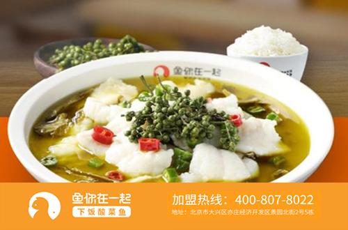 鱼你在一起分享特色酸菜鱼快餐加盟店生意红火方面