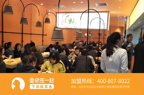 下饭酸菜鱼快餐加盟店为何受欢迎