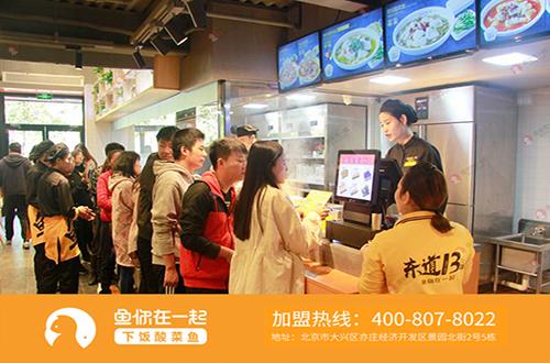 下饭酸菜鱼加盟店开店避免方面