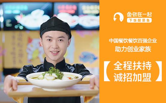 鱼你在一起酸菜鱼快餐加盟品牌为何市场前景好