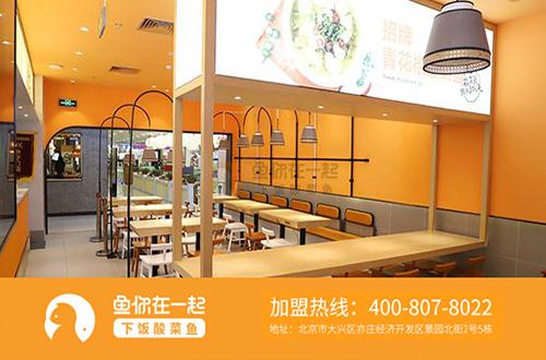 特色酸菜鱼米饭连锁加盟商维护店铺收益方面