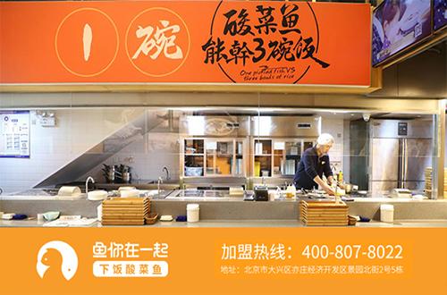 开下饭酸菜鱼品牌快餐加盟店避免方面