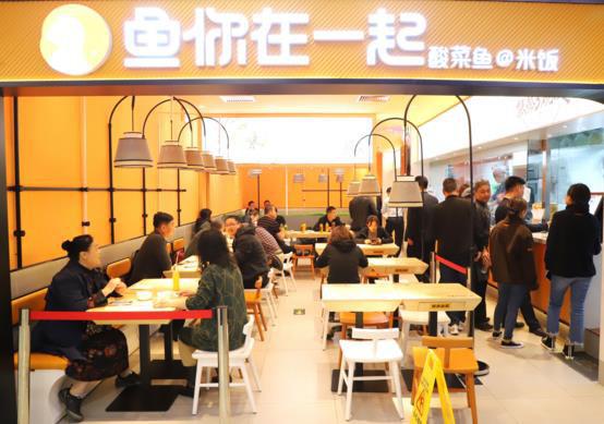 鱼你在一起下饭酸菜鱼品牌荣登中国餐饮品牌力百强