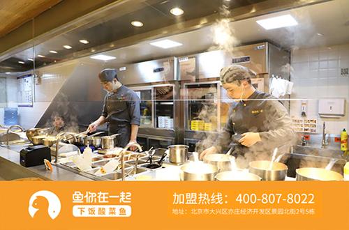 特色酸菜鱼连锁加盟店维护好服务方面