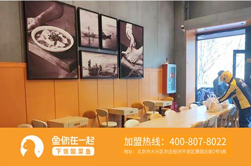 开酸菜鱼米饭快餐加盟店怎样控制装修成本