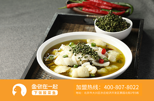 下饭酸菜鱼快餐加盟店怎样满足顾客需求