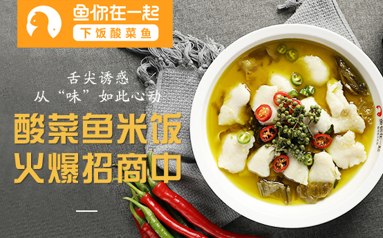 鱼你在一起下饭酸菜鱼加盟品牌怎样做可持续发展