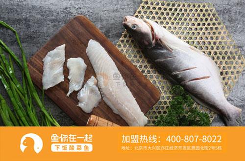 酸菜鱼连锁快餐加盟商准备原材料注意事项