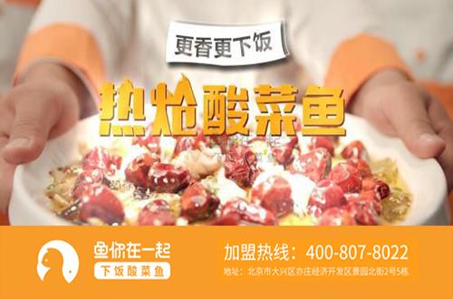 2020年下饭酸菜鱼快餐加盟店商机怎样