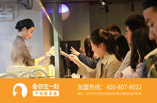 酸菜鱼米饭快餐连锁加盟店经营掌握沟通很重要