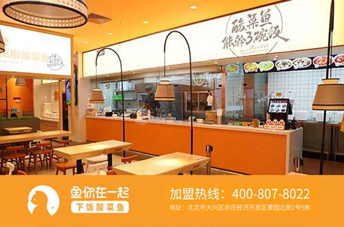 特色酸菜鱼米饭快餐加盟店如何做好装修