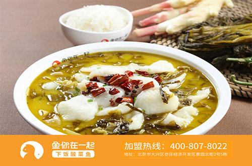 酸菜鱼米饭加盟店市场开店花费方面