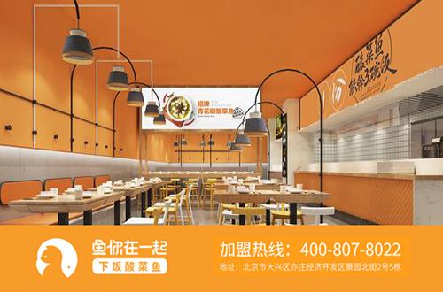 特色酸菜鱼米饭加盟店外卖生意好需维护方面