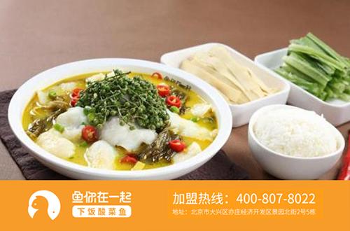 维护下饭酸菜鱼连锁加盟店高质量服务三方面
