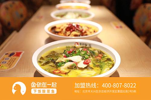 运营特色酸菜鱼米饭加盟店维护特色不可少