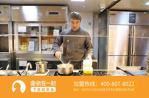 下饭酸菜鱼快餐加盟店怎样人员工作效率