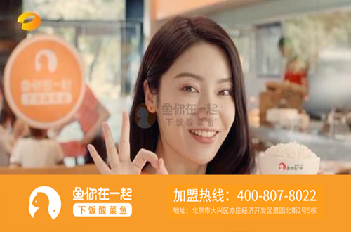 特色酸菜鱼米饭加盟店怎样做好市场宣传