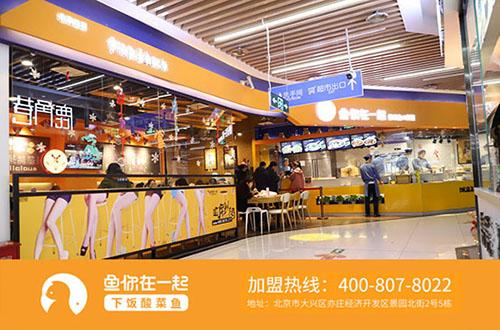 川菜酸菜鱼加盟店想要发展,怎样做好市场营销
