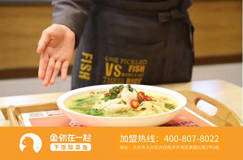 开快餐酸菜鱼加盟店创业哪些工作要做好