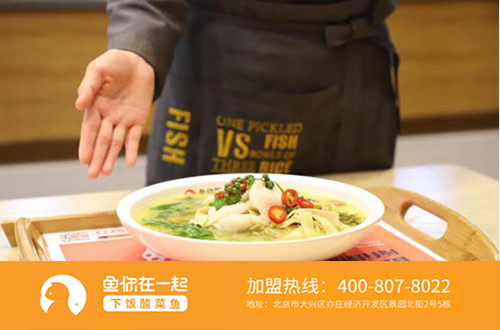 餐饮市场开好酸菜鱼餐饮加盟店方法