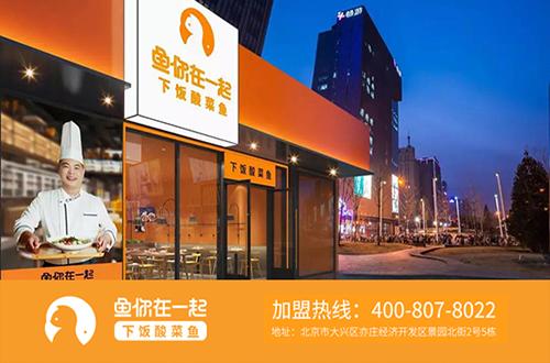 开酸菜鱼米饭加盟店创业选择合适开店位置技巧