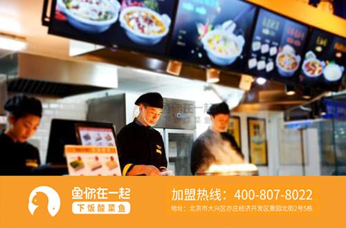 厨房小白能否协助投资者将酸菜鱼米饭加盟店经营好