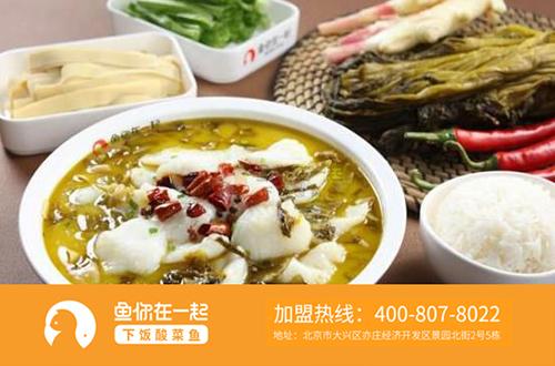 开酸菜鱼米饭快餐加盟店创业这些需做好