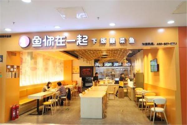 鱼你在一起杭州店
