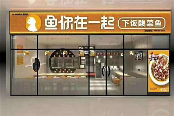 鱼你在一起泉州晋江万达广场店