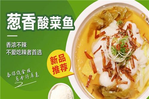 连锁酸菜鱼米饭店铺如何有效抓住消费者眼球