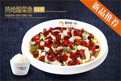 开北京酸菜鱼米饭连锁加盟店创业需做好以下四点