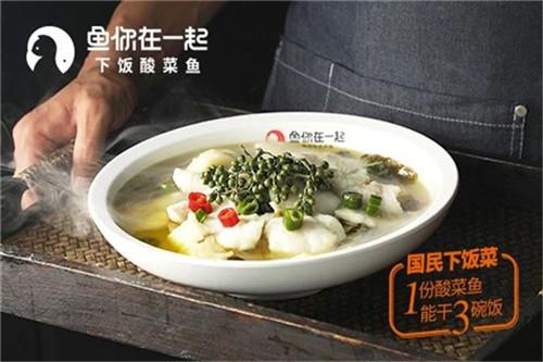 选择荣获2020中国酸菜鱼十大品牌鱼你在一起创业如何