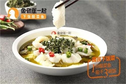 鱼你在一起下饭酸菜鱼加盟店铺发展保证顾客饮食安全很重要