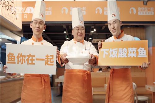 鱼餐饮加盟连锁店做好品牌店铺宣传技巧